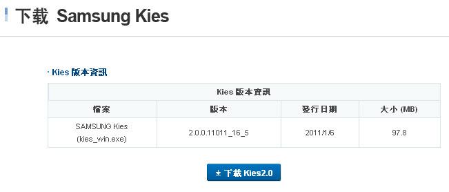 Samsung Kies已經升級為2.0版.jpg