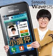小廣仲活動 wave575.jpg