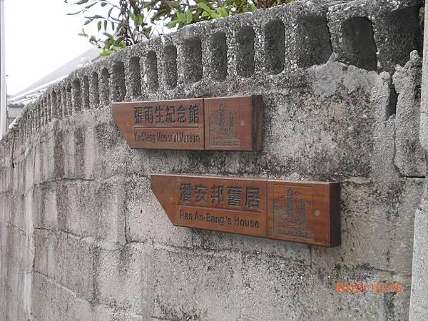 20101015-澎湖-名人居-1.JPG