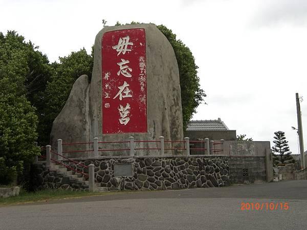 20101015-澎湖-觀音亭-週邊-2.JPG
