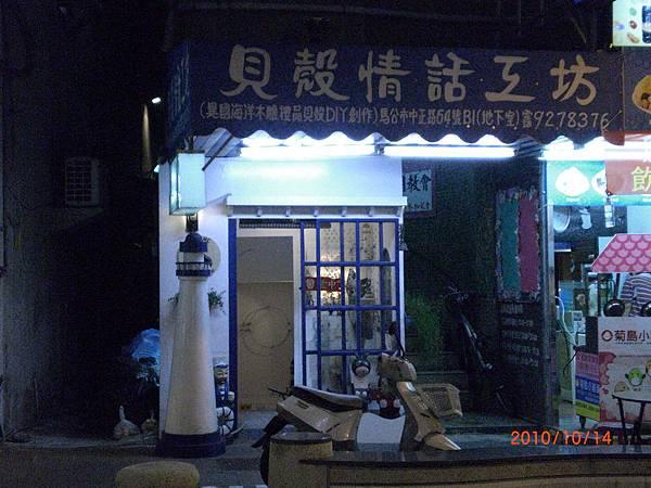 20101014-中正路-店.JPG