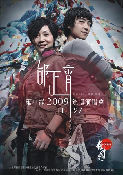 20091127演唱會海報.jpg