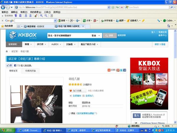 2010-12-KKBOX.jpg