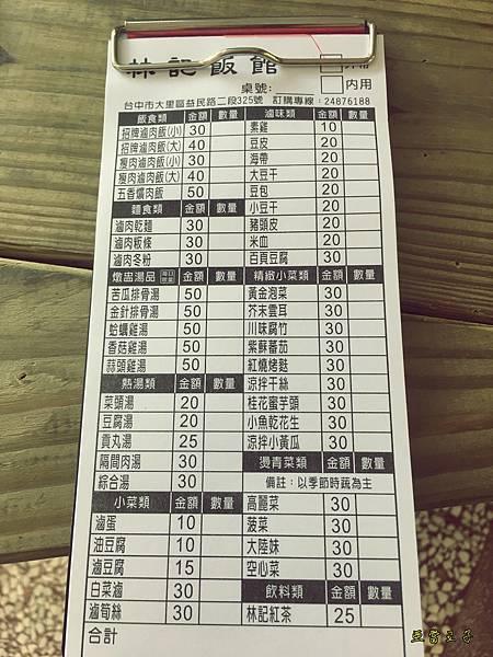 林記-11.JPG