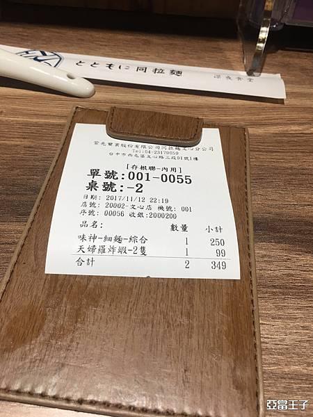 同拉麵-02.JPG