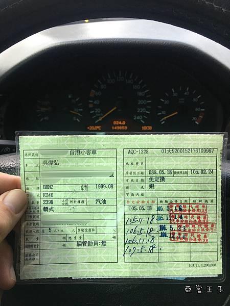 驗車-01.jpg