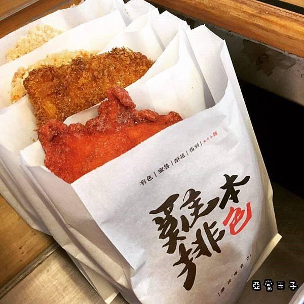 雞排本色01.jpg