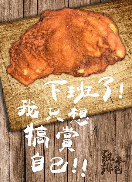 雞排本色07.jpg