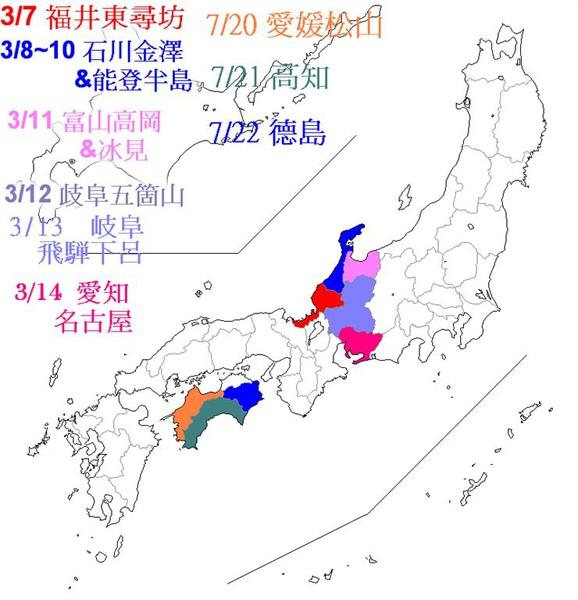 四國-3.jpg