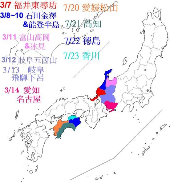 四國-4.jpg