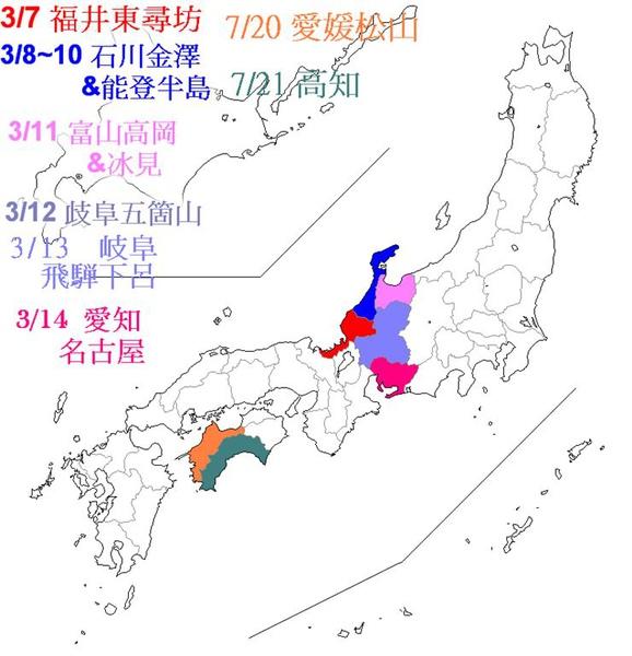 四國-2.jpg