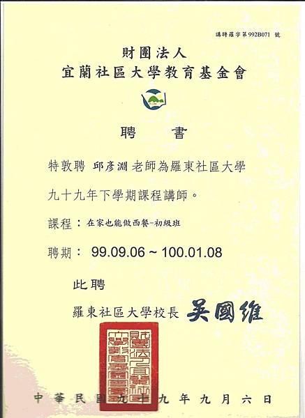 社區大學99年.JPG
