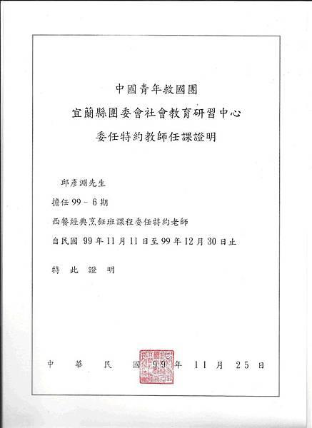 青年救國團研習99年.JPG