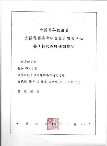 青年救國團研習.JPG
