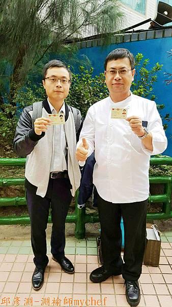 西餐丙級證照20161108-2
