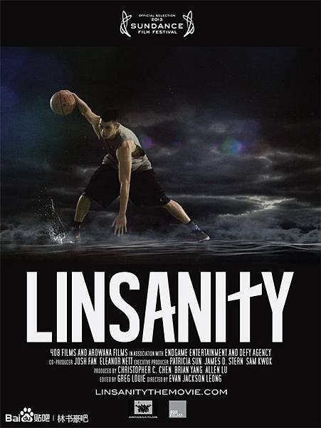 Linsanity SunDance 直式