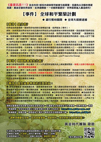 (實體版宣傳稿)黃金時代團隊_事件發生時給民眾的DM_印刷版_繁體RGB_v8.jpg