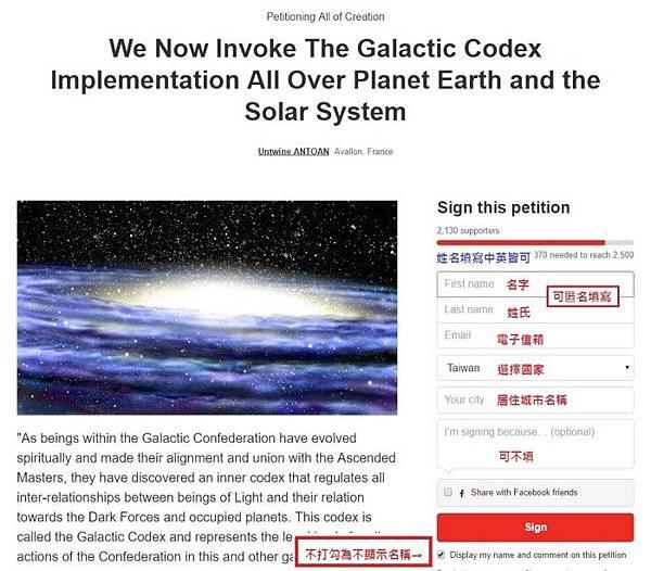 銀河法典請願簽署