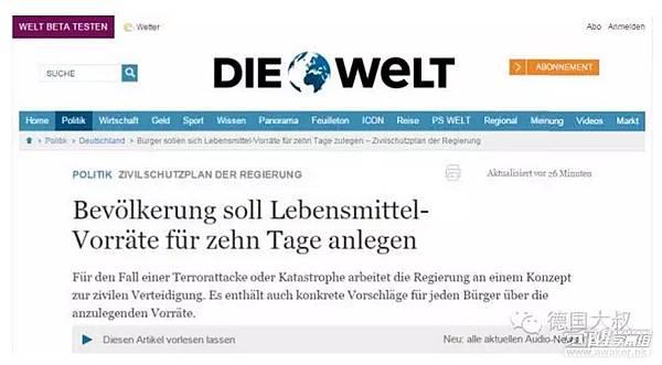 2016-8-21 德国世界报:德国居民应该准备10天的生活物资!.jpg