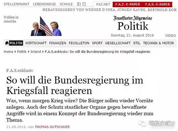 2016-8-21 德国法蘭克福汇报-政府建议国民囤積10天生活物资.jpg