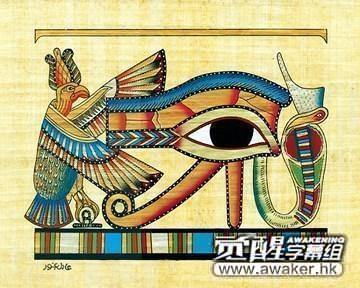 Eye Of Horus 荷魯斯之眼.jpg
