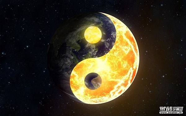 The Yin Yang 陰陽(太極).jpg