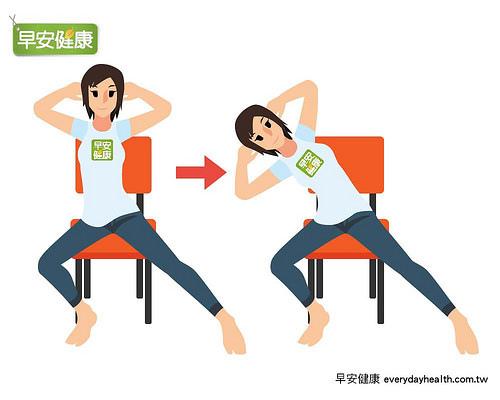 椅子操-側向伸展.jpg