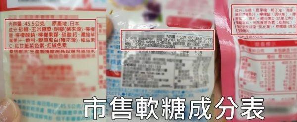 一袋軟糖含有至少12種添加劑.jpg