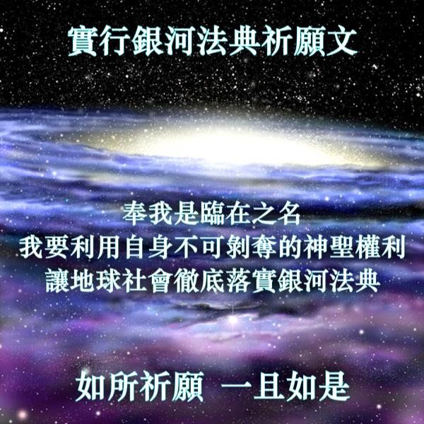 實行銀河法典繁體.png.png
