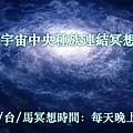 中央種族連結冥想.jpg