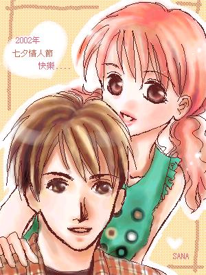 2002/8/15-情人節快樂