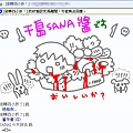 20060724-四小折-血腥千島SANA醬