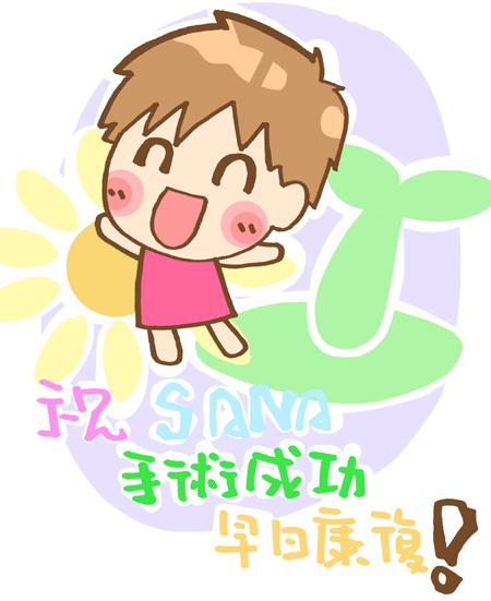 20061218-又小狼-開刀祝福