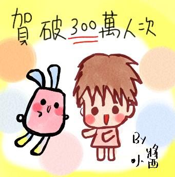 20060309-小醬-300萬賀圖