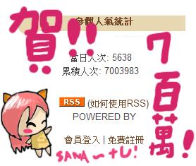 20071017-小狐-700萬賀圖