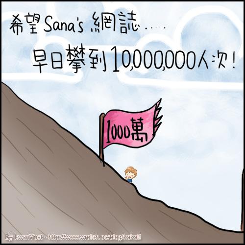 20070519-君月-賀圖