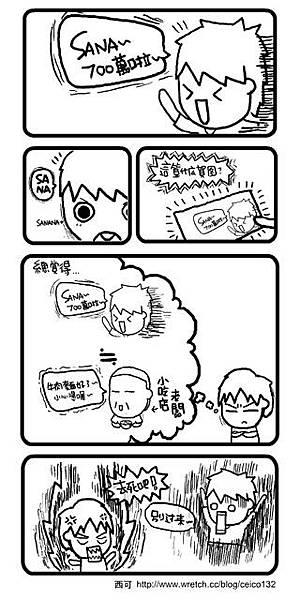 20071021-西可-700萬賀圖