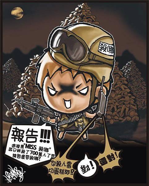 20071021-提摩西-700萬賀圖-1