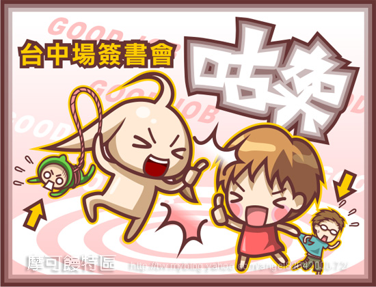 20080501-摩可饅-簽書賀圖