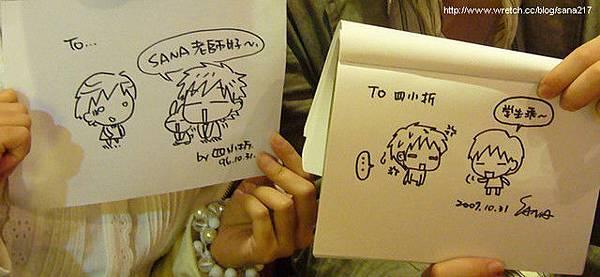 20071031-四小折畫給我&我畫給四小折