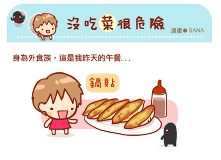 漫畫-20130604-波蜜-不吃菜很危險-0