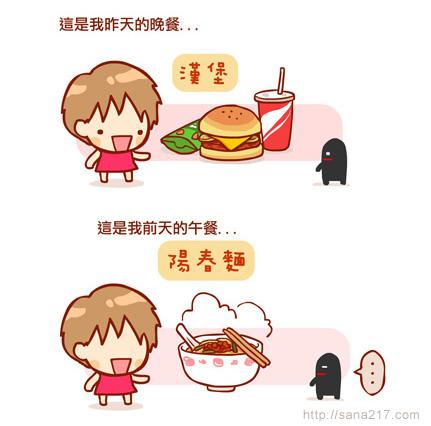 漫畫-20130604-波蜜-不吃菜很危險-1-1