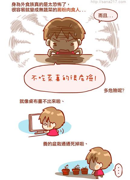 漫畫-20130604-波蜜-不吃菜很危險-2-1