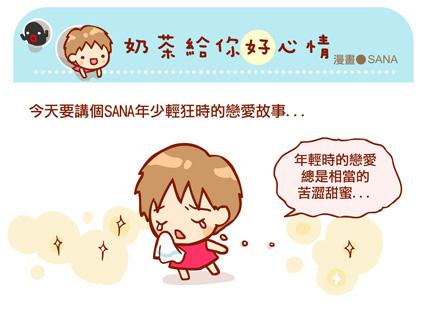 漫畫-20130616-統一奶茶-0-0
