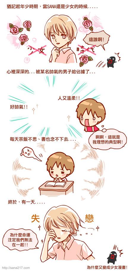 漫畫-20130616-統一奶茶-0-1