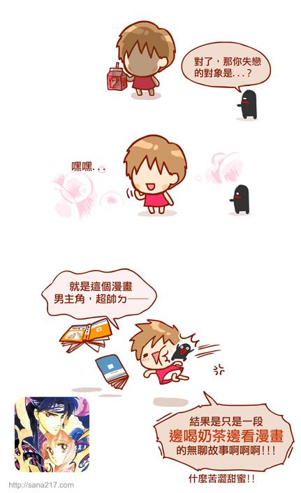 漫畫-20130616-統一奶茶-4