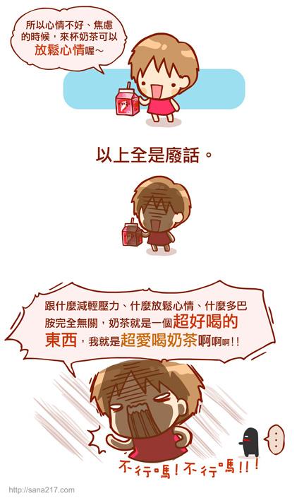 漫畫-20130616-統一奶茶-3