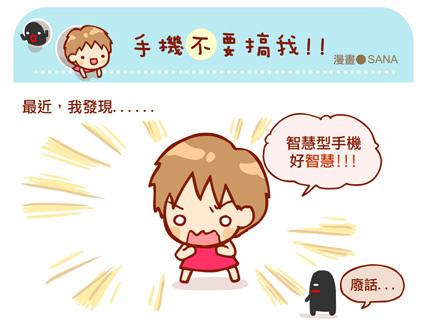 漫畫-20130615-手機不要搞我-0-0.jpg