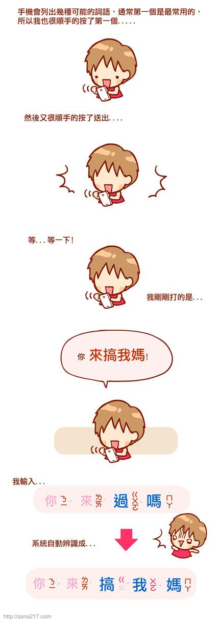 漫畫-20130615-手機不要搞我-2.jpg