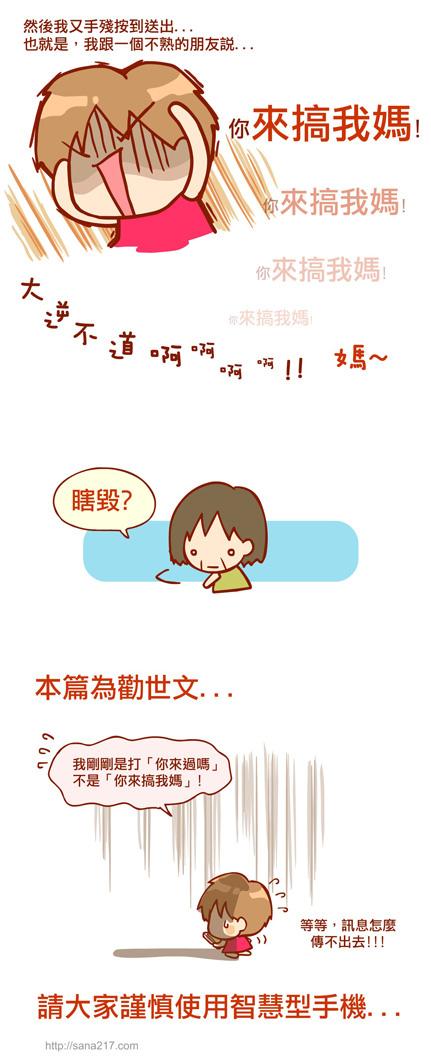 漫畫-20130615-手機不要搞我-3.jpg